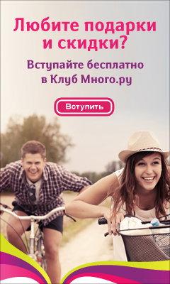 Много.ru