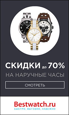 Bestwatch.ru