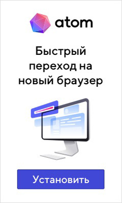 Быстрый и безопасный браузер