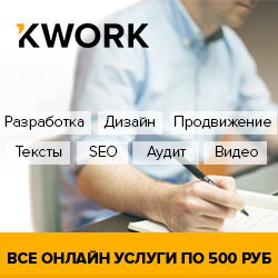Kwork – удобный магазин фриланс услуг
