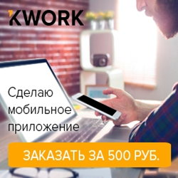 Kwork – удобный магазин фриланс услуг