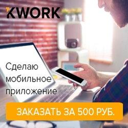 Kwork � ������� ������� ������� �����