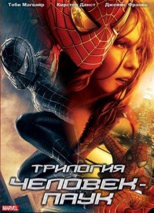 человек паук фильм смотреть онлайн 2002