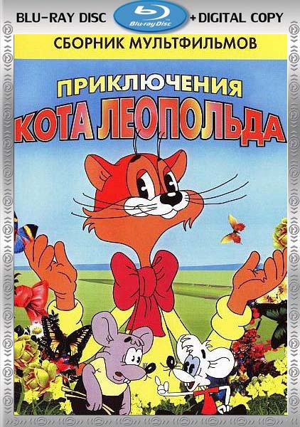 Кота леопольда мультфильм 1975 1987