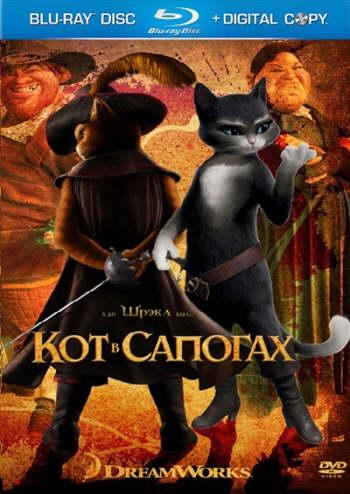 смотреть мультфильм в онлайне кот в сапогах:
