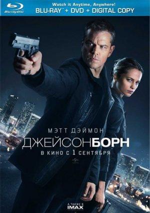Джейсон Борн фильм 2016