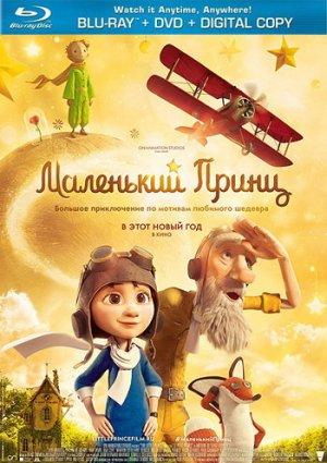 Маленький принц мультфильм 2015