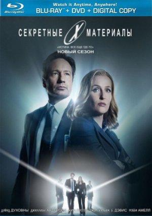Секретные материалы: Сезон 10 фильм 2016
