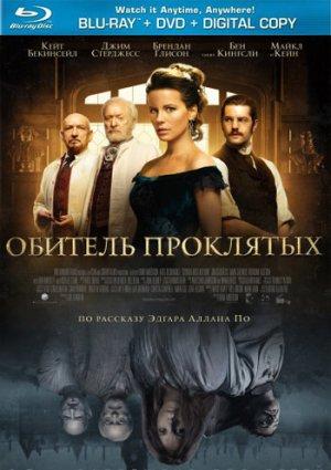 Обитель проклятых фильм 2014