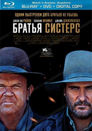 Братья Систерс фильм 2018